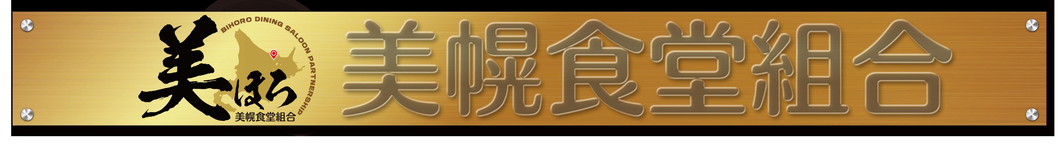 美幌食堂組合