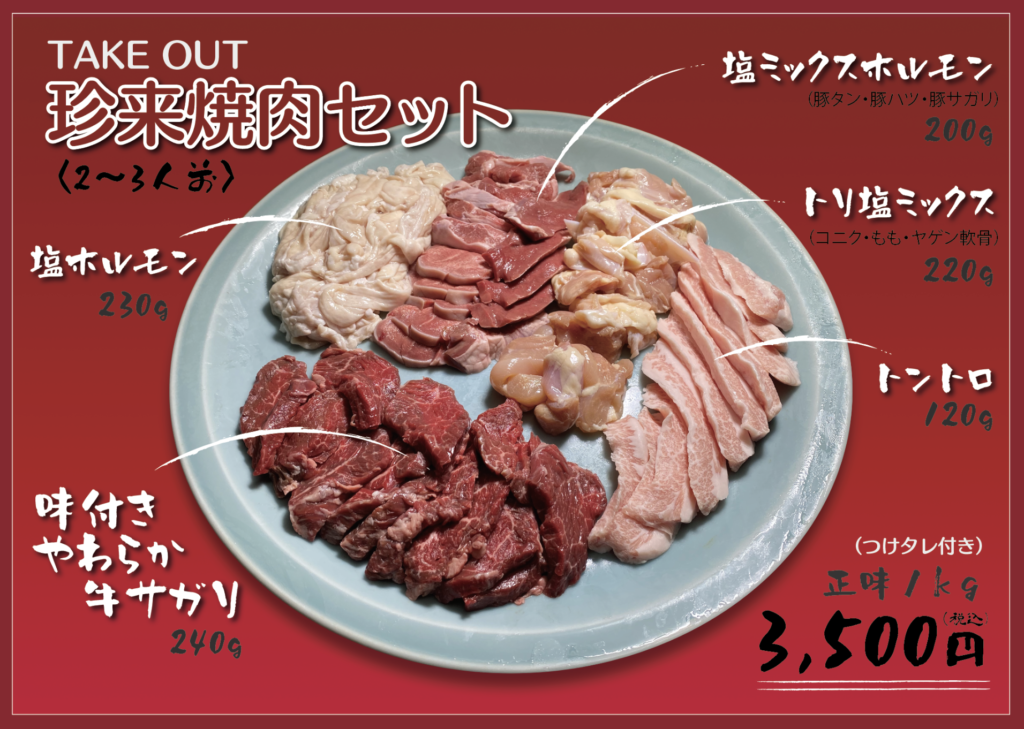 TAKEOUT用/珍来焼肉セット